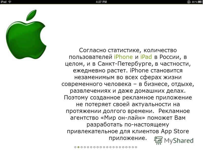 Согласно статистике, количество пользователей iPhone и iPad в России, в целом, и в Санкт-Петербурге, в частности, ежедневно растет. iPhone становится незаменимым во всех сферах жизни современного человека – в бизнесе, отдыхе, развлечениях и даже дома