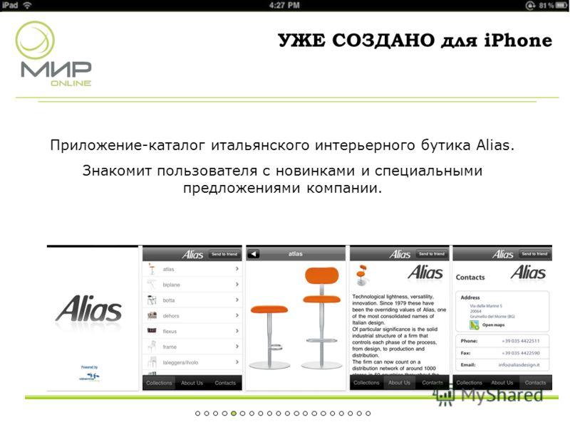 УЖЕ СОЗДАНО для iPhone Приложение-каталог итальянского интерьерного бутика Alias. Знакомит пользователя с новинками и специальными предложениями компании.