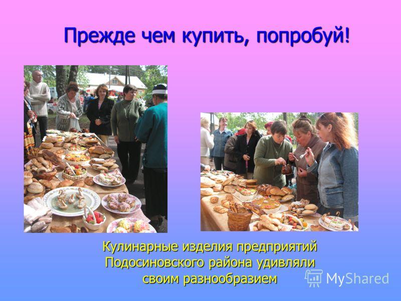 Прежде чем купить, попробуй! Кулинарные изделия предприятий Подосиновского района удивляли своим разнообразием