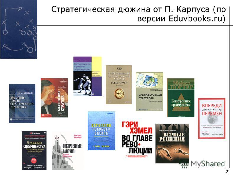 7 Стратегическая дюжина от П. Карпуса (по версии Eduvbooks.ru)