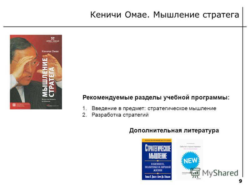9 Кеничи Омае. Мышление стратега Рекомендуемые разделы учебной программы: 1.Введение в предмет: стратегическое мышление 2.Разработка стратегий Дополнительная литература