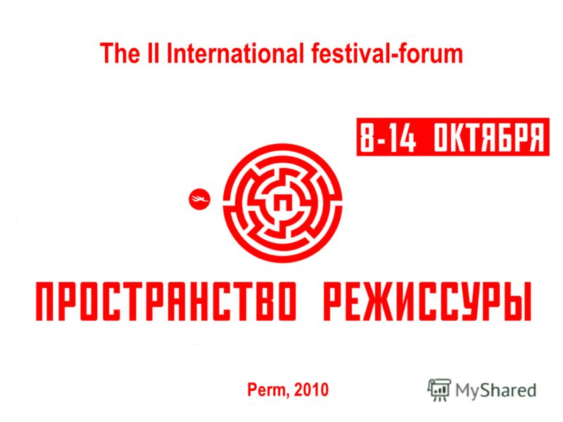 The II International festival-forum Perm, 2010