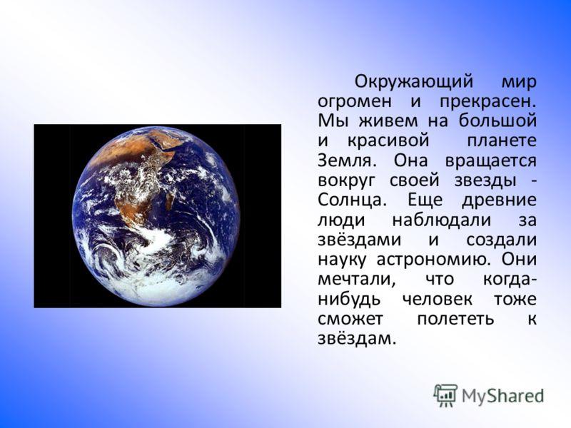 Презентации по окружающему миру 2 класс мы живём на планете земля
