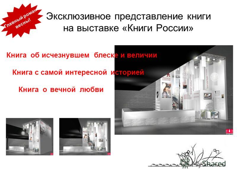 Эксклюзивное представление книги на выставке «Книги России» Главный роман весны! Книга об исчезнувшем блеске и величии Книга с самой интересной историей Книга о вечной любви