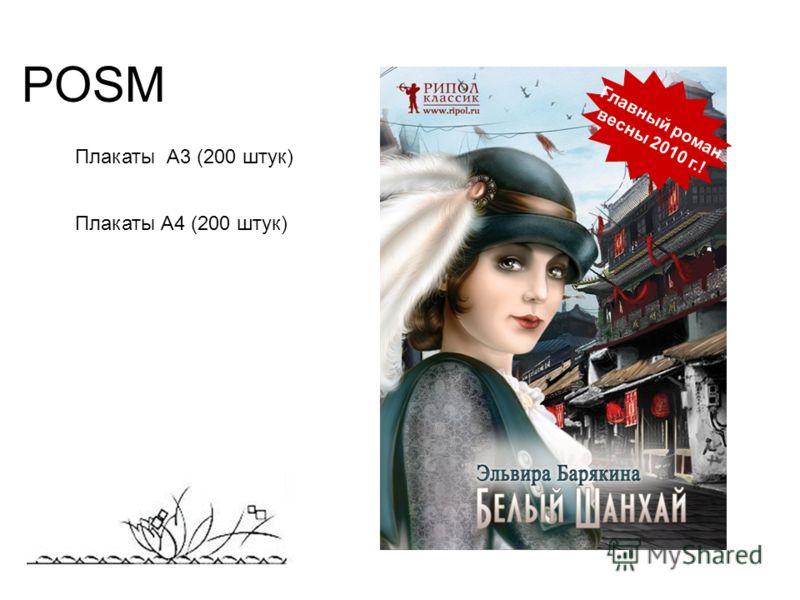 POSM Плакаты А3 (200 штук) Плакаты А4 (200 штук) Главный роман весны 2010 г.!