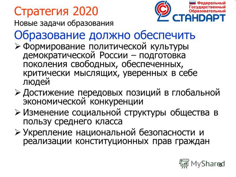 666 Стратегия 2020 Новые задачи образования Образование должно обеспечить Формирование политической культуры демократической России – подготовка поколения свободных, обеспеченных, критически мыслящих, уверенных в себе людей Достижение передовых позиц