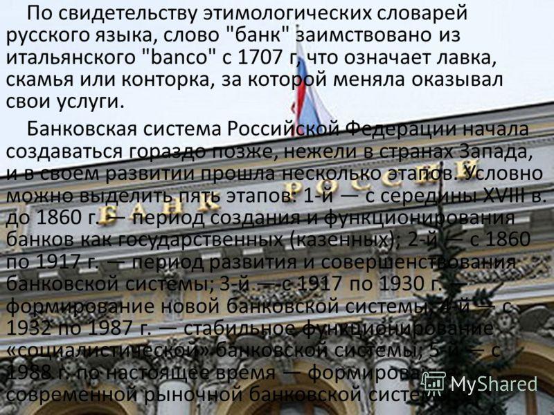 По свидетельству этимологических словарей русского языка, слово