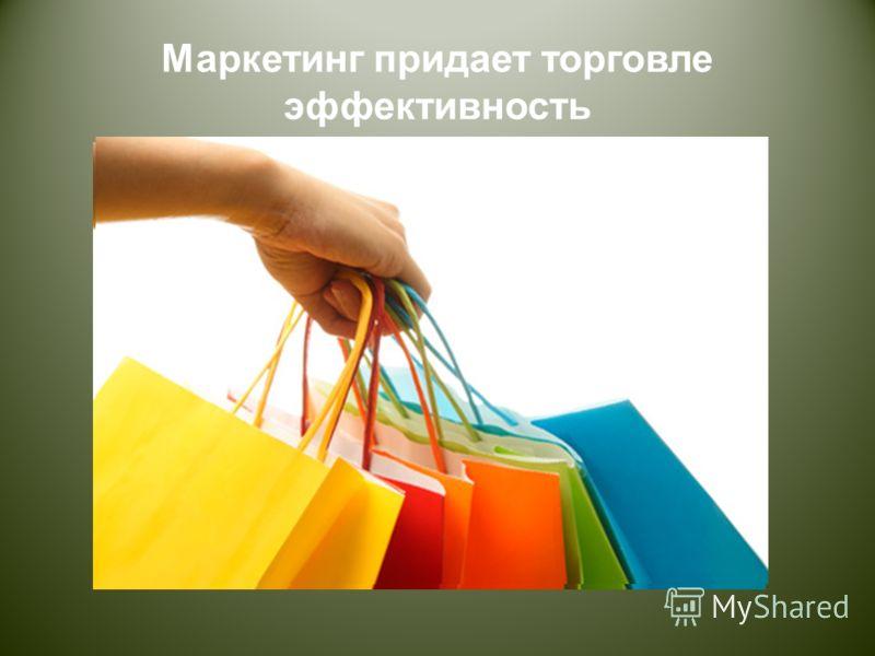 Маркетинг придает торговле эффективность