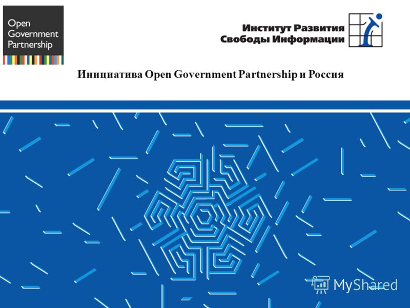 Инициатива Open Government Partnership и Россия