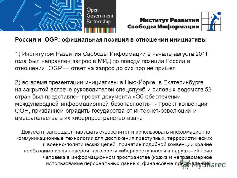 Россия и OGP: официальная позиция в отношении инициативы 1) Институтом Развития Свободы Информации в начале августа 2011 года был направлен запрос в МИД по поводу позиции России в отношении OGP ответ на запрос до сих пор не пришел 2) во время презент