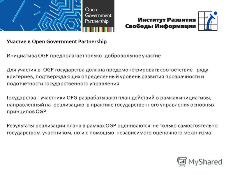 Участие в Open Government Partnership Инициатива OGP предполагает только добровольное участие Для участия в OGP государства должна продемонстрировать соответствие ряду критериев, подтверждающих определенный уровень развития прозрачности и подотчетнос