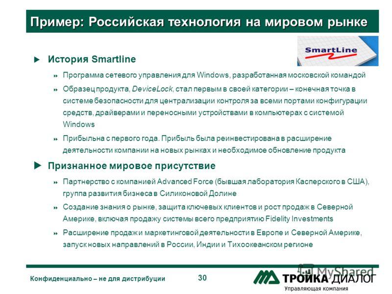 30 Конфиденциально – не для дистрибуции Пример: Российская технология на мировом рынке История Smartline Программа сетевого управления для Windows, разработанная московской командой Образец продукта, DeviceLock, стал первым в своей категории – конечн