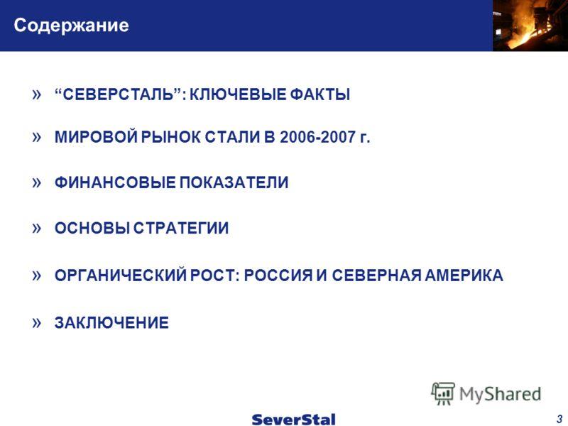 3 Содержание »СЕВЕРСТАЛЬ: КЛЮЧЕВЫЕ ФАКТЫ » МИРОВОЙ РЫНОК СТАЛИ В 2006-2007 г. » ФИНАНСОВЫЕ ПОКАЗАТЕЛИ » ОСНОВЫ СТРАТЕГИИ » ОРГАНИЧЕСКИЙ РОСТ: РОССИЯ И СЕВЕРНАЯ АМЕРИКА » ЗАКЛЮЧЕНИЕ