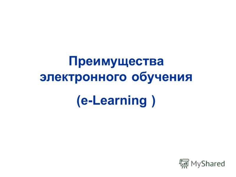 Преимущества электронного обучения (е-Learning )