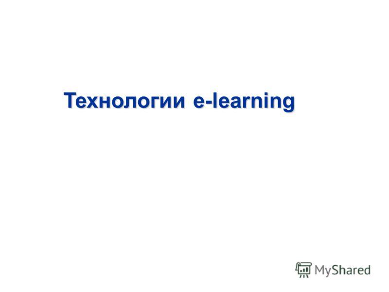 Технологии e-learning
