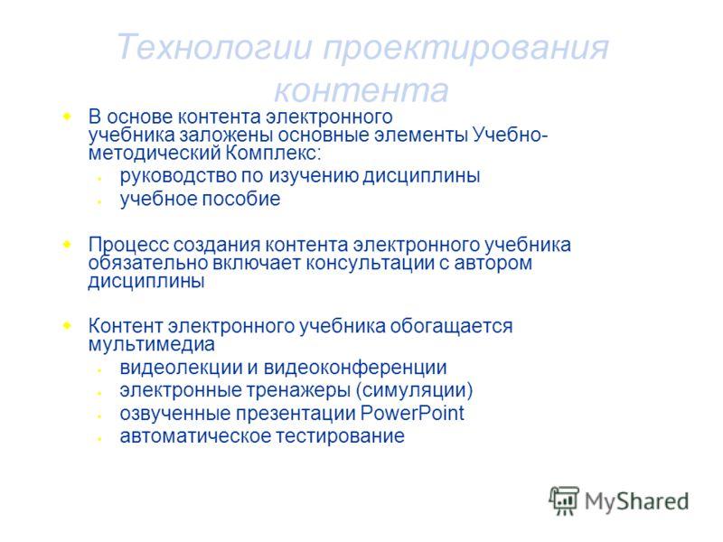 Технологии проектирования контента В основе контента электронного учебника заложены основные элементы Учебно- методический Комплекс: руководство по изучению дисциплины учебное пособие Процесс создания контента электронного учебника обязательно включа