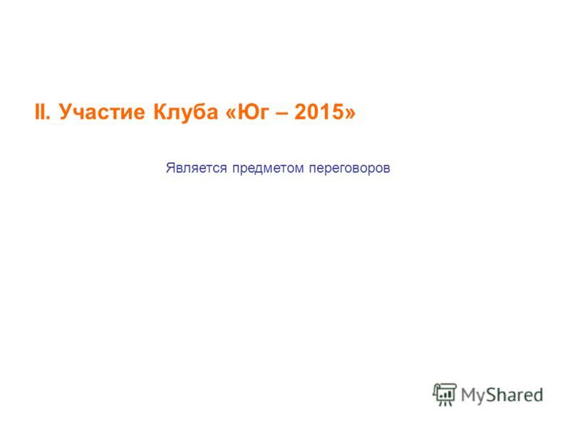 Вклады учредителей II. Участие Клуба «Юг – 2015» Является предметом переговоров