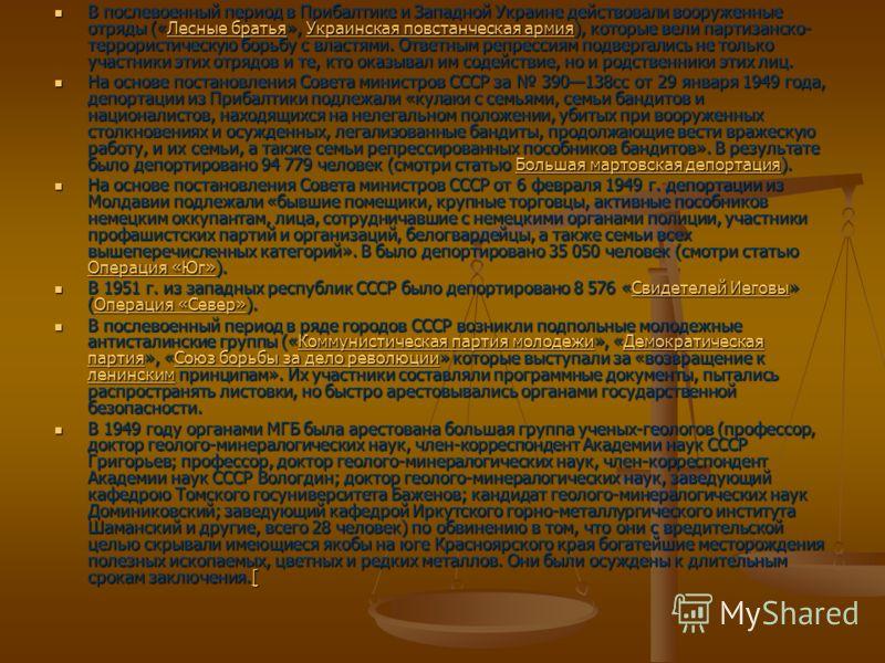 В послевоенный период в Прибалтике и Западной Украине действовали вооруженные отряды («Лесные братья», Украинская повстанческая армия), которые вели партизанско- террористическую борьбу с властями. Ответным репрессиям подвергались не только участники