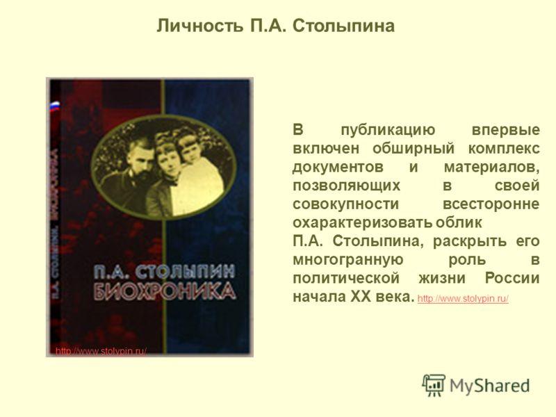http://www.stolypin.ru/ В публикацию впервые включен обширный комплекс документов и материалов, позволяющих в своей совокупности всесторонне охарактеризовать облик П.А. Столыпина, раскрыть его многогранную роль в политической жизни России начала XX в