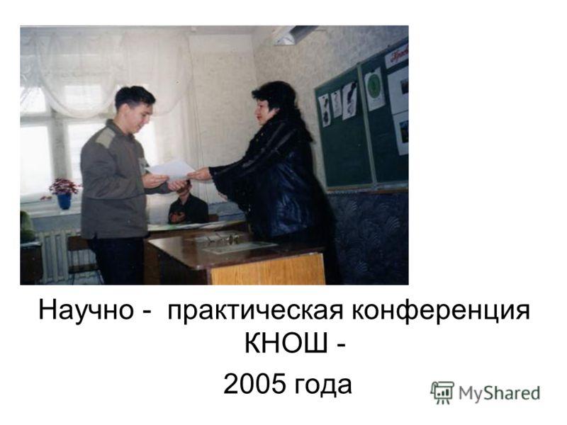 Научно - практическая конференция КНОШ - 2005 года