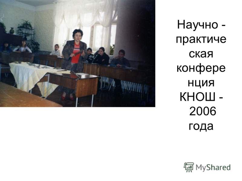 Научно - практиче ская конфере нция КНОШ - 2006 года