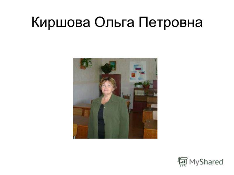 Киршова Ольга Петровна