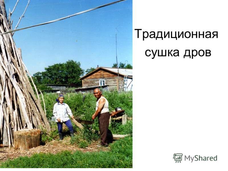 Традиционная сушка дров