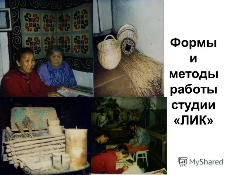 Формы и методы работы студии «ЛИК»