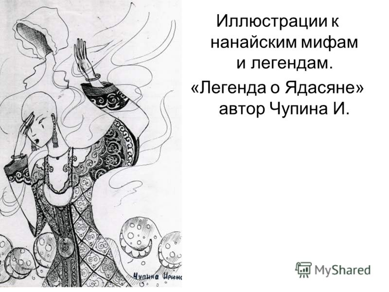 Иллюстрации к нанайским мифам и легендам. «Легенда о Ядасяне» автор Чупина И.
