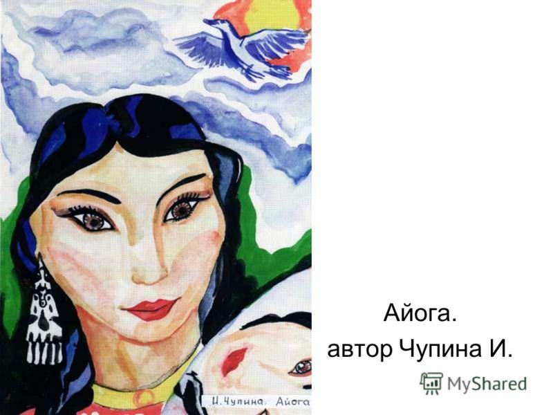 Айога. автор Чупина И.
