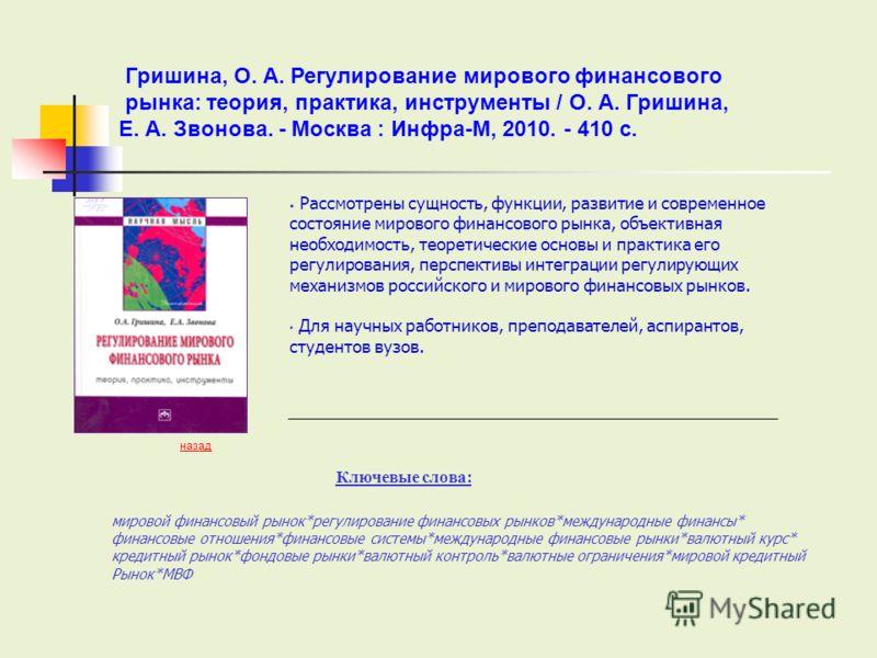 Рассмотрены сущность, функции, развитие и современное состояние мирового финансового рынка, объективная необходимость, теоретические основы и практика его регулирования, перспективы интеграции регулирующих механизмов российского и мирового финансовых