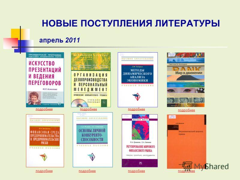 НОВЫЕ ПОСТУПЛЕНИЯ ЛИТЕРАТУРЫ апрель 2011 подробнее