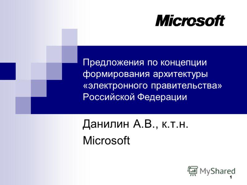 1 Предложения по концепции формирования архитектуры «электронного правительства» Российской Федерации Данилин А.В., к.т.н. Microsoft