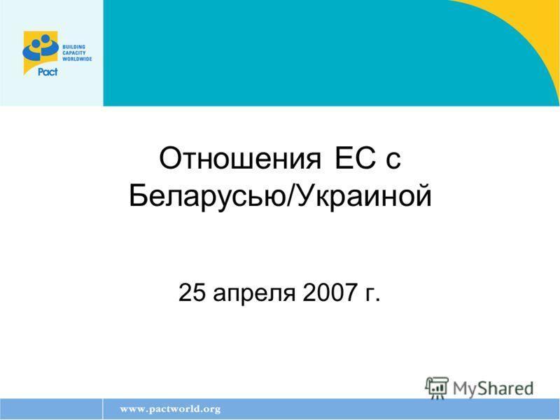 Отношения ЕС с Беларусью/Украиной 25 апреля 2007 г.