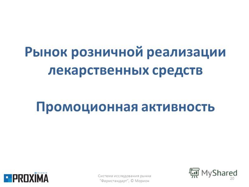 Система исследования рынка Фармстандарт, © Морион 20 Рынок розничной реализации лекарственных средств Промоционная активность