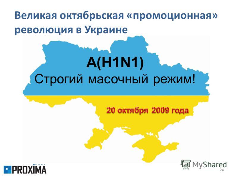 Великая октябрьская «промоционная» революция в Украине 24 A(H1N1) Строгий масочный режим!