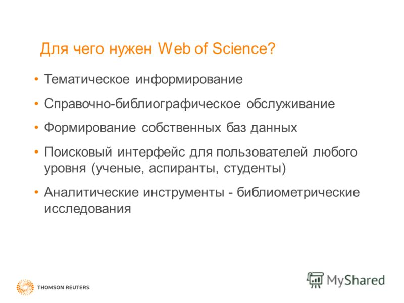 Confidential - Thomson Reuters -- Not for Redistirbution Для чего нужен Web of Science? Тематическое информирование Справочно-библиографическое обслуживание Формирование собственных баз данных Поисковый интерфейс для пользователей любого уровня (учен