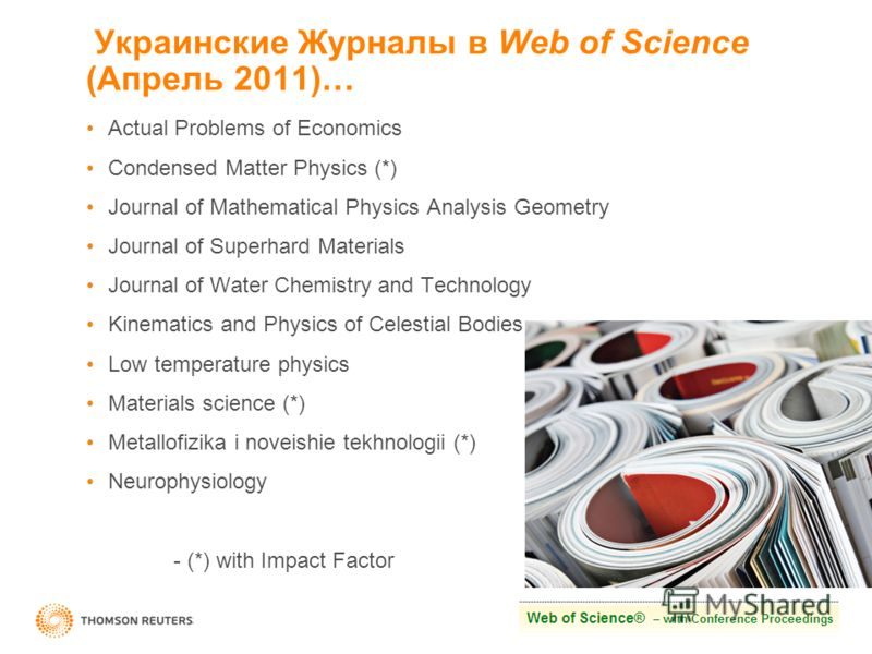 Confidential - Thomson Reuters -- Not for Redistirbution Украинские Журналы в Web of Science (Апрель 2011)… Actual Problems of Economics Condensed Matter Physics (*) Journal of Mathematical Physics Analysis Geometry Journal of Superhard Materials Jou