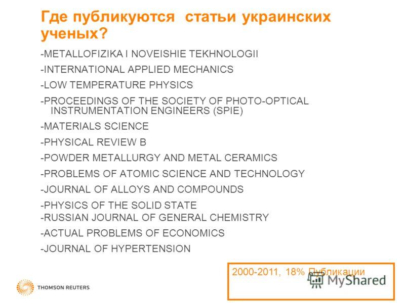 Confidential - Thomson Reuters -- Not for Redistirbution Где публикуются статьи украинских ученых? -METALLOFIZIKA I NOVEISHIE TEKHNOLOGII -INTERNATIONAL APPLIED MECHANICS -LOW TEMPERATURE PHYSICS -PROCEEDINGS OF THE SOCIETY OF PHOTO-OPTICAL INSTRUMEN