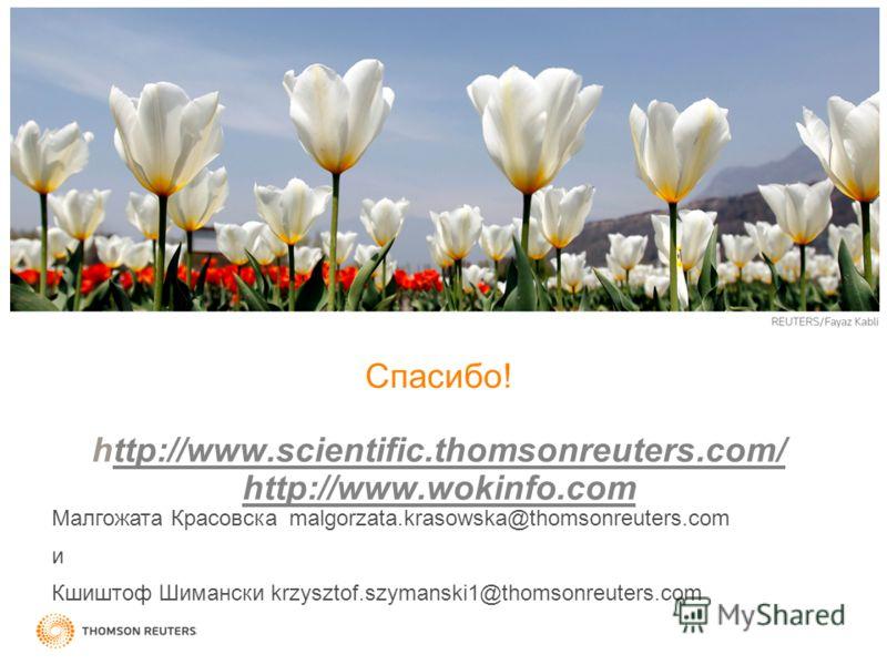Спасибо! http://www.scientific.thomsonreuters.com/ http://www.wokinfo.comttp://www.scientific.thomsonreuters.com/ http://www.wokinfo.com Малгожата Красовска malgorzata.krasowska@thomsonreuters.com и Кшиштоф Шимански krzysztof.szymanski1@thomsonreuter