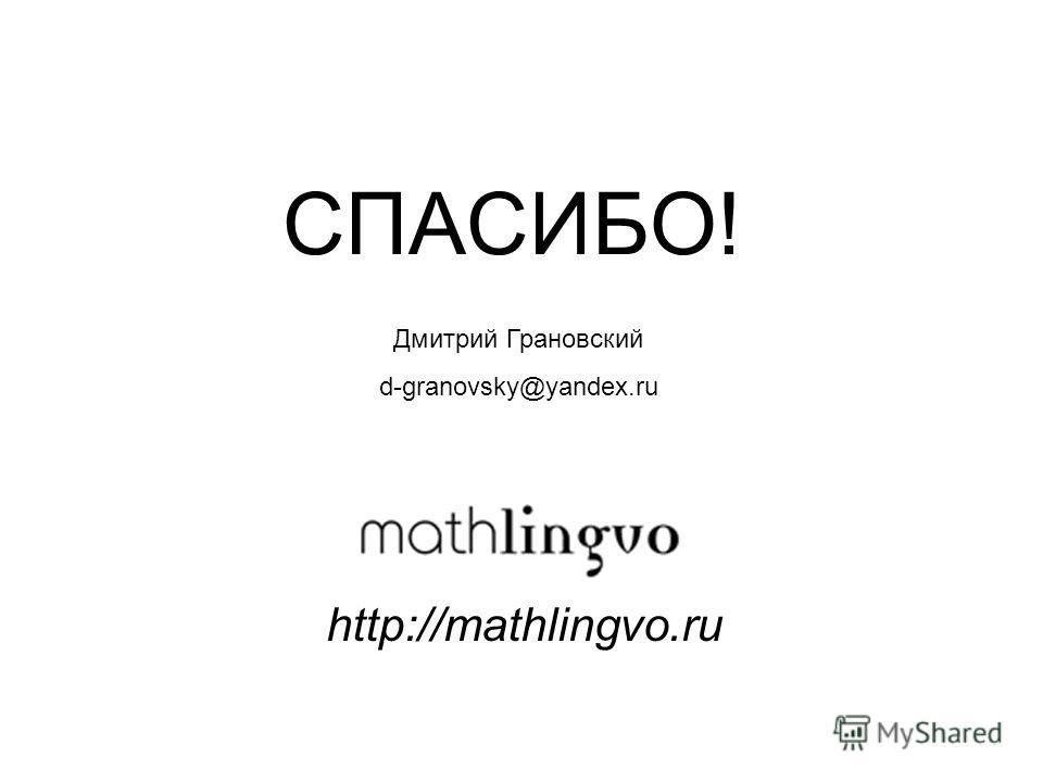 СПАСИБО! http://mathlingvo.ru Дмитрий Грановский d-granovsky@yandex.ru