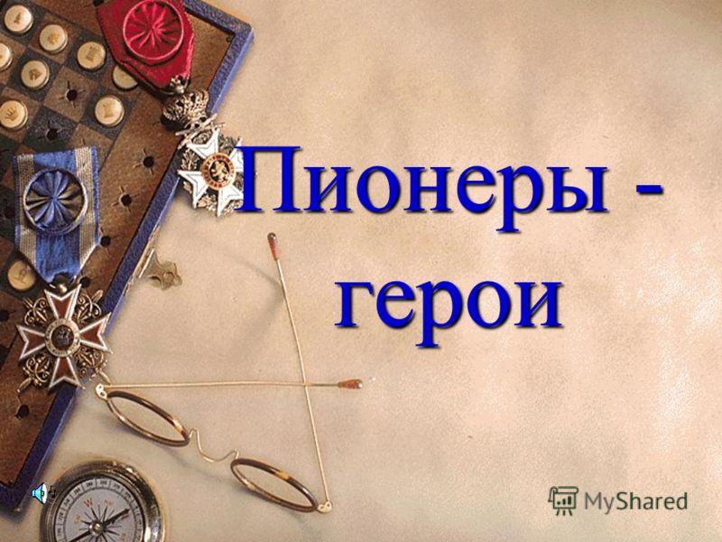 Презентация 9 Мая Пионеры Герои