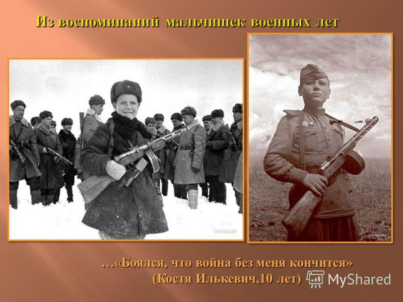 …«Боялся, что война без меня кончится» (Костя Илькевич,10 лет)