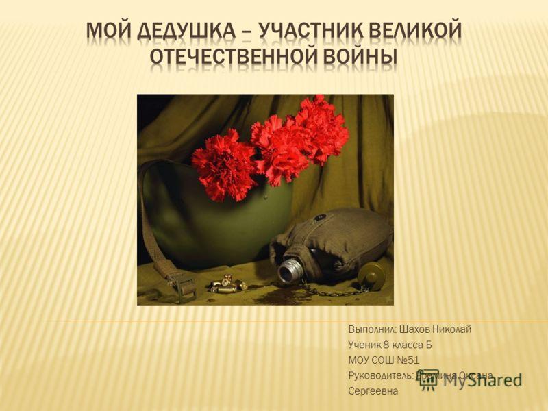 Выполнил: Шахов Николай Ученик 8 класса Б МОУ СОШ 51 Руководитель: Еремина Оксана Сергеевна