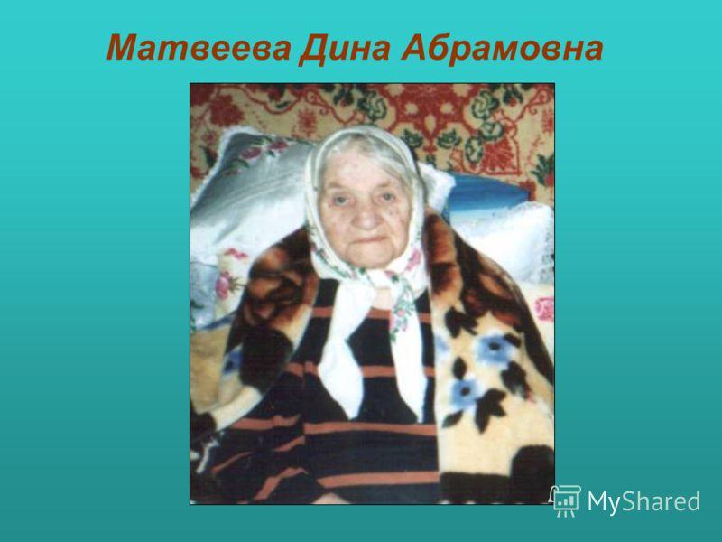 Матвеева Дина Абрамовна