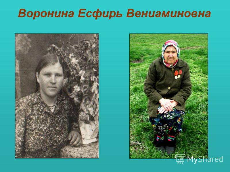 Воронина Есфирь Вениаминовна
