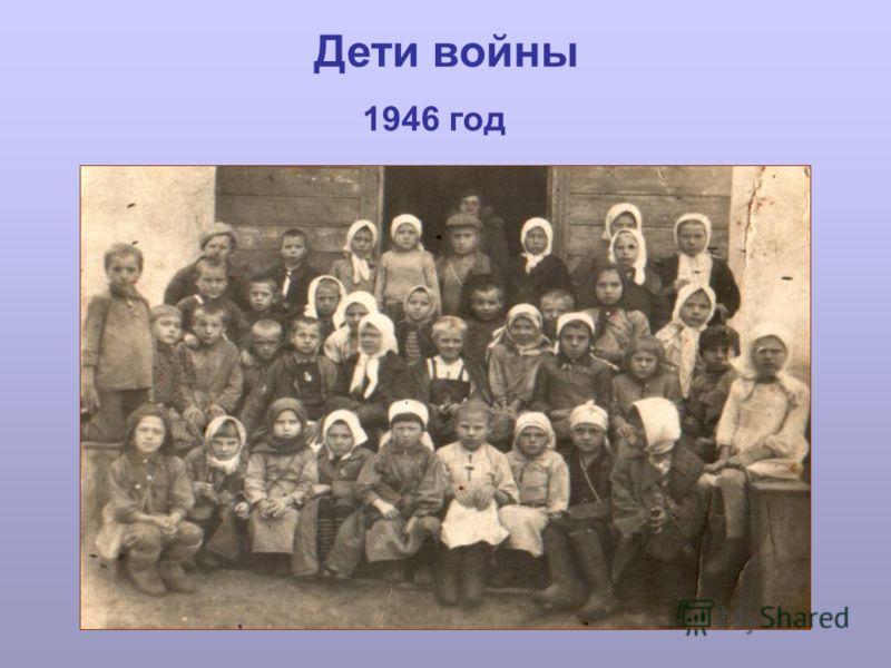 Дети войны 1946 год