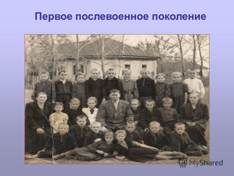 Первое послевоенное поколение