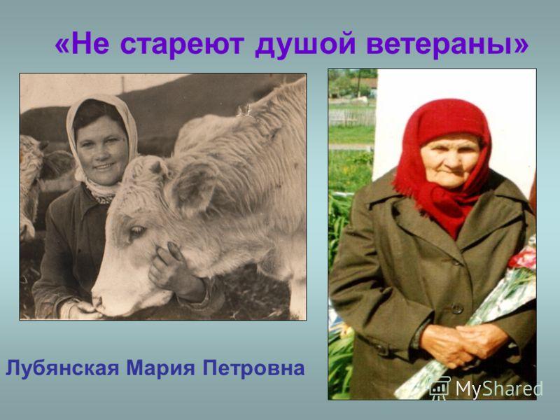 «Не стареют душой ветераны» Лубянская Мария Петровна