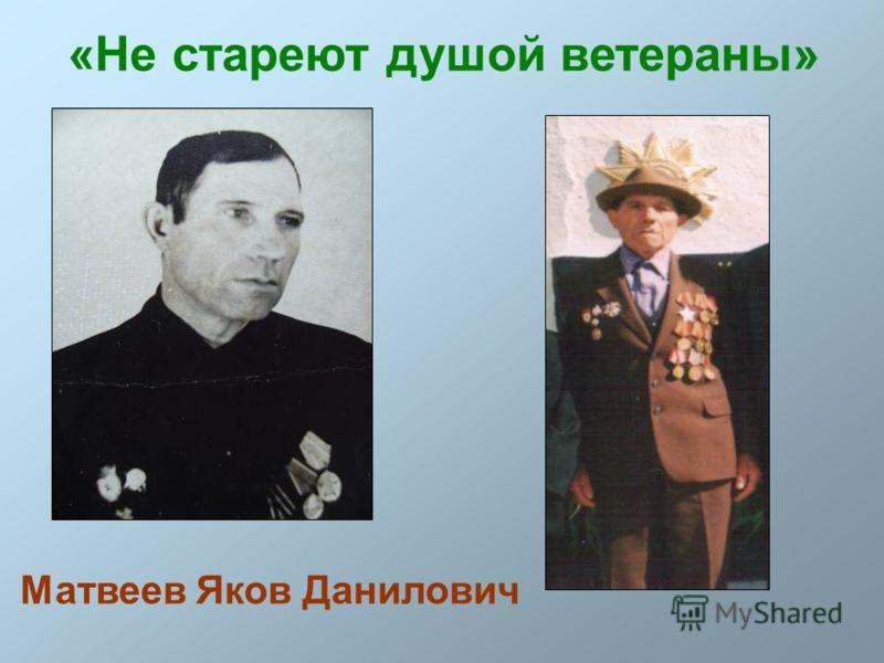 «Не стареют душой ветераны» Матвеев Яков Данилович